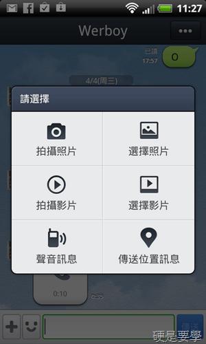 LINE 大更新,加入傳送語音、影片及貼圖小舖功能 1
