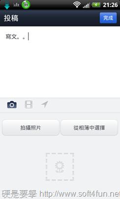 LINE 推出動態消息及主頁功能,為整合 App 推薦訊息做準備? LINE-10_thumb