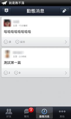 LINE 推出動態消息及主頁功能,為整合 App 推薦訊息做準備? LINE-1_thumb