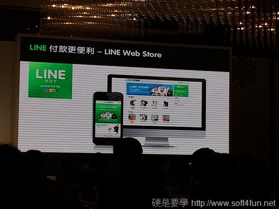 LINE 將推出 LINE 閃購網、實體商店、拍賣平台及0元在地商家服務 2014012819.26.44
