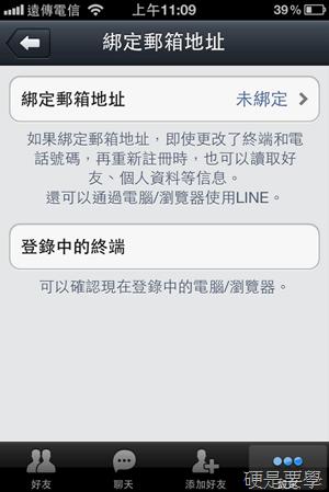 iPhone 版 LINE 支援 email 綁定,電腦版、網頁版都能登入 line-email-02