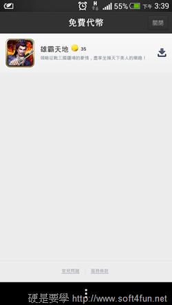 [活動] 完成任務, LINE 代幣免費送 (可買貼圖) Screenshot_20130706153920