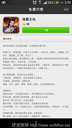 [活動] 完成任務, LINE 代幣免費送 (可買貼圖) Screenshot_20130706153927