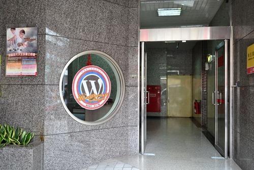 【Let's WordPress IN Tainan 南部首 IN 會】活動心得+幕後花絮 wp18