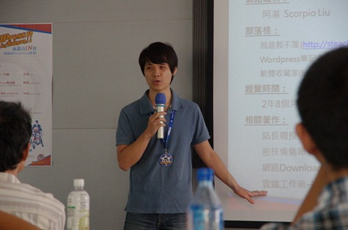 【Let's WordPress IN Tainan 南部首 IN 會】活動心得+幕後花絮 wp24