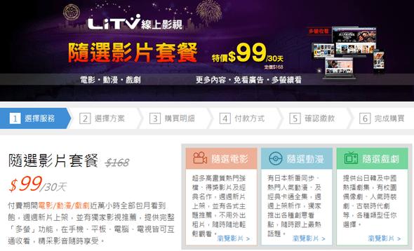 正港台灣!LiTV 線上高畫質電影、動漫、影劇免費看 litv12