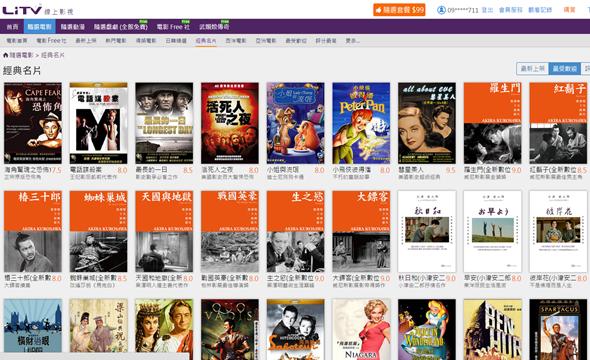 正港台灣!LiTV 線上高畫質電影、動漫、影劇免費看 litv14