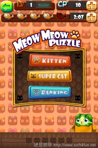[新創市集] 可愛的國產療癒系方塊遊戲 MeowMeowPuzzle pic5
