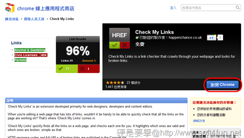 Check My Links 檢查網頁的連結是否失效(Chrome 擴充套件) check-my-links-for-chrome-01