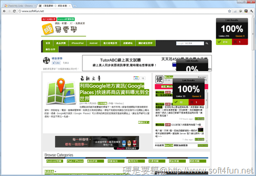 Check My Links 檢查網頁的連結是否失效(Chrome 擴充套件) check-my-links-for-chrome-03