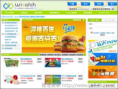 免費無線網路哪裡找?4 個網站讓你全國無線網路用免驚 wicatch