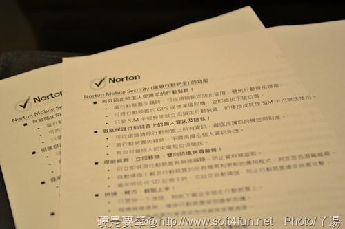 【停「機」樂活日】諾頓行動安全(Norton Mobile Security) 部落客聚會 DSC_6349