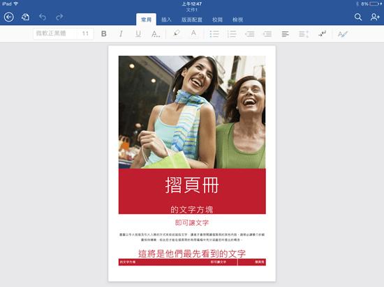 瘋了?微軟祭出 Office 三款 App 完全免費,Office 365 訂戶 OneDrive 空間無限升級 2014110700.47.39
