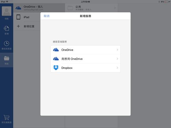 瘋了?微軟祭出 Office 三款 App 完全免費,Office 365 訂戶 OneDrive 空間無限升級 2014110700.48.57