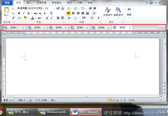 讓你的 Word、Excel、PowerPoint 也有分頁功能 – OfficeTab (免費版) OfficeTab_Preview
