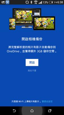 [限時活動] 快來索取 OneDrive 30GB 雙倍免費空間 2014092010.38.24
