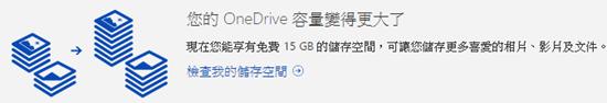 [限時活動] 快來索取 OneDrive 30GB 雙倍免費空間 onedrive_3