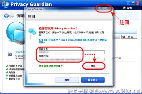 Privacy Guardian:幫你清除電腦裡的垃圾檔案(免費索取註冊碼) -Privacy-Guardian--03
