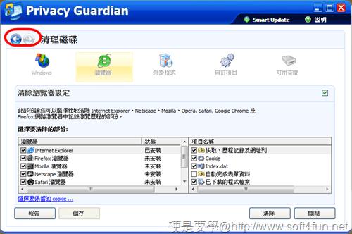 Privacy Guardian:幫你清除電腦裡的垃圾檔案(免費索取註冊碼) Privacy-Guardian-01