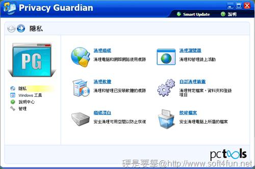 Privacy Guardian:幫你清除電腦裡的垃圾檔案(免費索取註冊碼) Privacy-Guardian-02