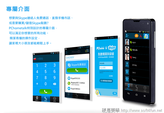 PChome 推出全球首款 Android Skype 專用機 PChomeTalk pchometalk_customizedui