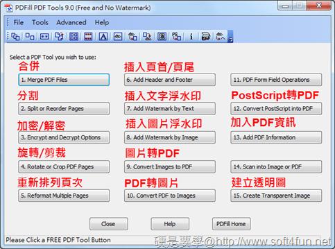 破解 PDF 加密「PDFill PDF Tools」含PDF加密、浮水印、合併/分割、轉檔…等15合1工具箱 pdfill-pdf-tools-02