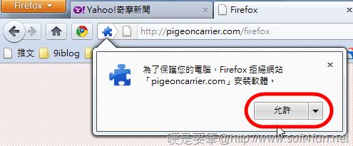 Pigeon Carrier:在 Twitter 的推文上附加檔案 pigeon-carrier-02