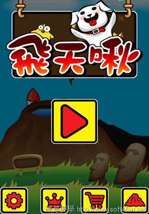 [新創市集] 飛天啾-超Q的飛行遊戲 clip_image00212