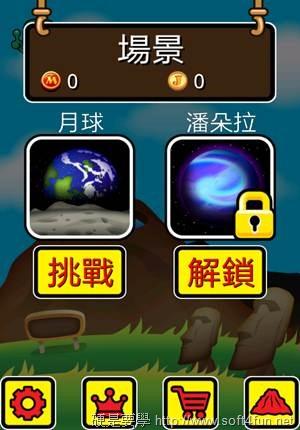 [新創市集] 飛天啾-超Q的飛行遊戲 clip_image00214