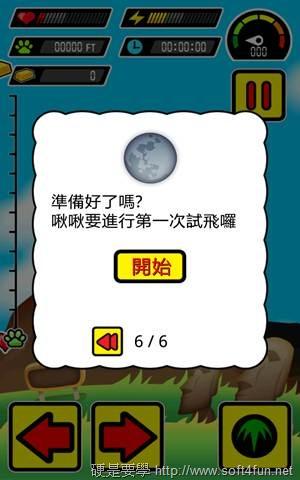 [新創市集] 飛天啾-超Q的飛行遊戲 clip_image00226