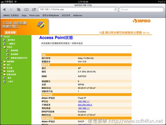 【開箱文】傻多 RB-1732多網無線IP分享器 大坪數空間,一次搞定 clip_image011