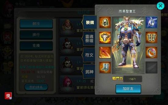 太極熊貓-超好玩現象級真動作RPG!來跟Jolin一起play clip_image017