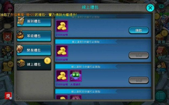 太極熊貓-超好玩現象級真動作RPG!來跟Jolin一起play clip_image019