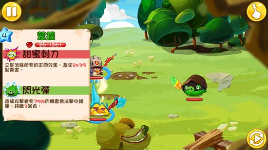 憤怒鳥改行 RPG 原來更好玩,英雄傳全球佳評立刻下載 AngryBirdsEpic03