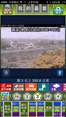 RoadCam:連假必裝國道省道即時路況影像APP,避開壅塞路段就靠它 2015021811.15.52