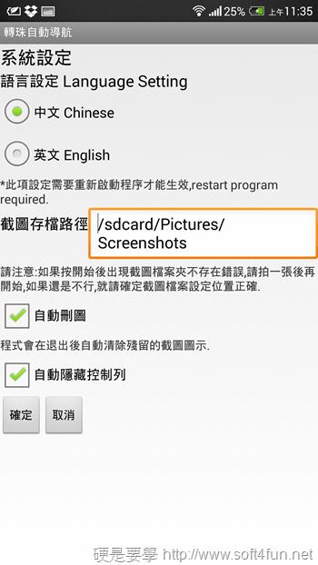 免Root破解,神魔之塔/逆轉三國自動轉珠導航輔助程式(Android) 2013-10-27-03.35.33