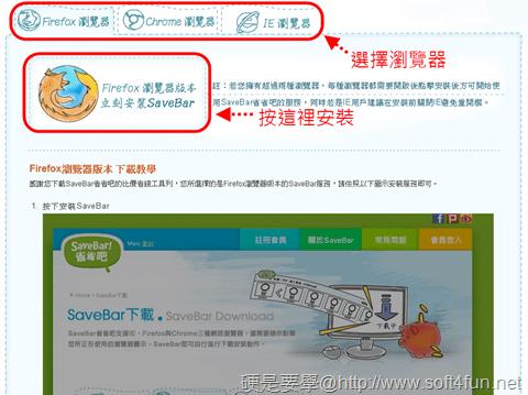 省錢比價必裝工具「SaveBar省省吧」,12家賣場百萬款商品價格立見高低 save_bar__01
