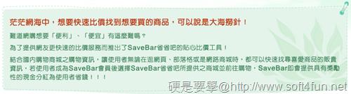省錢比價必裝工具「SaveBar省省吧」,12家賣場百萬款商品價格立見高低 save_bar__04