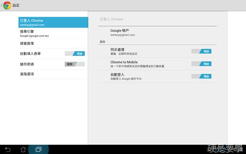 Google Chrome 19正式版發布,支援跨平台分頁自動同步 Screenshot_2012-05-16-08-27-59
