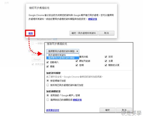 Google Chrome 19正式版發布,支援跨平台分頁自動同步 chrome-03