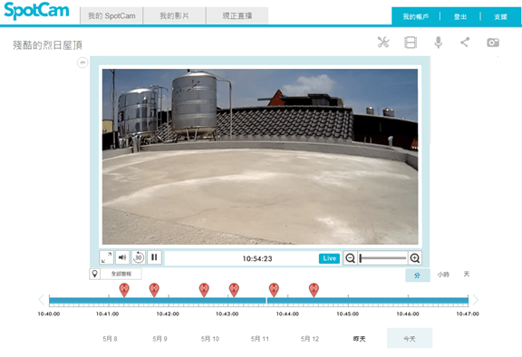 SpotCam HD Pro 雲端網路攝影機戶外防水版評測 spotcam18