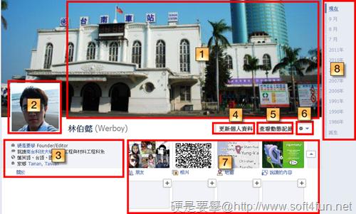 Facebook_動態時報_01