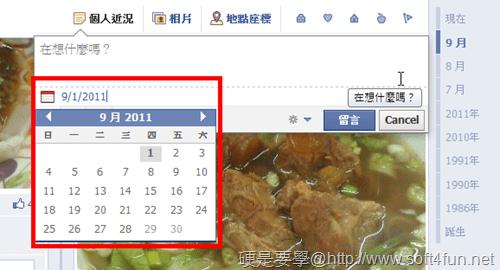 Facebook_動態時報_08