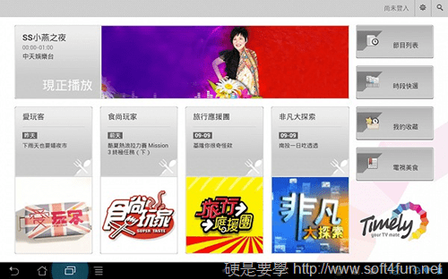 電視節目表「Timely.tv 電視精靈」自動提醒避免錯過重要節目(Android / iOS) Timely-2_thumb