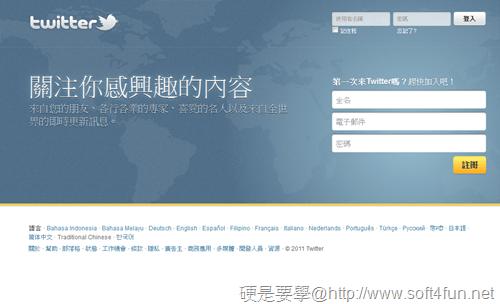 Twitter 推出中文語系,來得太遲也錯過時機 twitter