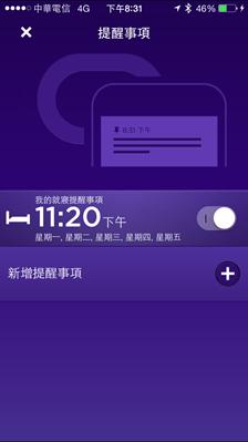不用花錢買 UP 智慧手環,Jawbone UP 推手機版運動 App 2014103020.31.54