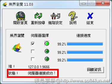 最新版「無界瀏覽 Ultrasurf」突破網路封鎖1個步驟立即搞定(免安裝) _ultrasurf-01