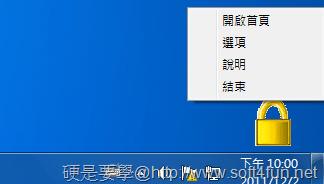 最新版「無界瀏覽 Ultrasurf」突破網路封鎖1個步驟立即搞定(免安裝) _ultrasurf-02