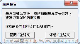 最新版「無界瀏覽 Ultrasurf」突破網路封鎖1個步驟立即搞定(免安裝) _ultrasurf-03