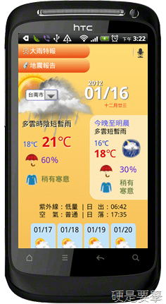 [Android / iOS] 生活行 VoiceGO!:集合食衣住行育樂的強檔 App! -09